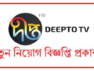 Kazi Media Job Circular Online