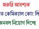 Millat Chemical Company Job Circular Online
