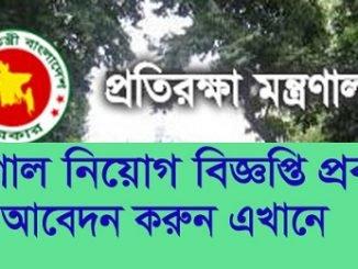 Ministry of Defense Constabulary Job Circular Online