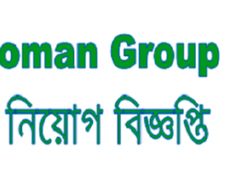 Noman Group Job Circular Online