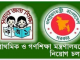 Non-Formal Education Bureau Job Circular Online