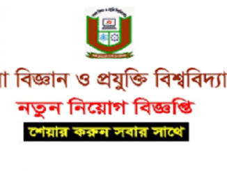 Pabna University of Science and Technology Job Circular Online