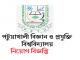 Patuakhali Science and Technology University Job Circular Online