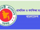 Primary And Mass Education Ministry Job Circular Online