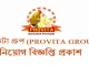 Provita Group Job Circular Online