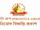 Provita Group Job Circular Online