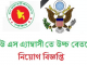 Rajshahi Development Authority Job Circular Online