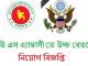 Rajshahi Development Authority Job Circular Online
