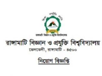 Rangamati University of Science and Technology Job Circular Online