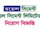Royal Cement Job Circular Online