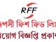Rupshi Fish feed ltd Job Circular Online
