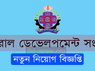 Rural Development Sangstha RDS Job Circular Online