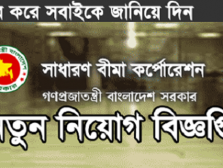 Sadharan Bima Corporation SBC Job Circular Online