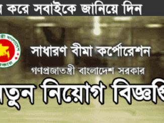Sadharan Bima Corporation SBC Job Circular Online