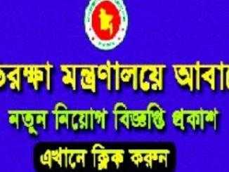 Security Services Division Job Circular Online