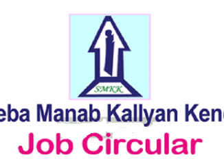 Sheba Manab Kallyan Kendra Job Circular Online