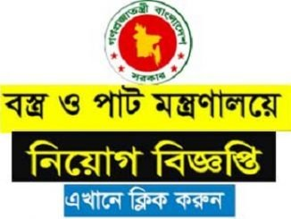 Textile And Jute Ministry Job Circular Online