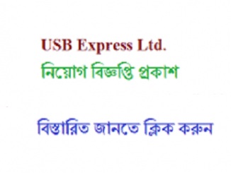 USB Express Ltd Job Circular Online