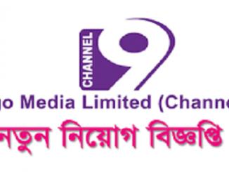 Virgo Media Channel 9 Job Circular Online