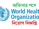 World Health Organization Job Circular Online