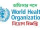 World Health Organization Job Circular Online