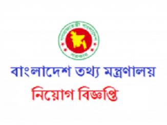 information ministry job circular Online