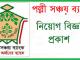 palli sanchay bank job circular Online