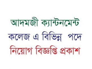 Adamjee Cantonment College Job Circular Online