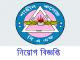 BAF Shaheen College Job Circular Online