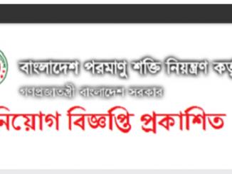 Bangladesh Atomic Energy Regulatory Authority Job Circular Online