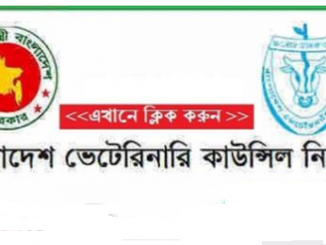 Bangladesh Veterinary Council Job Circular Online