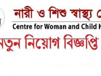 Centre for Woman and Child Health Job Circular Online