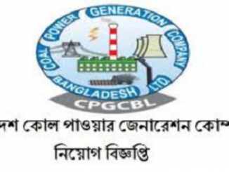 Coal Power Generation Company Job Circular Online
