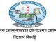 Coal Power Generation Company Job Circular Online