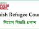 Danish Refugee Council Job Circular Online