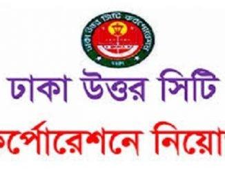 Dhaka North City Corporation Job Circular Online