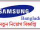 Galaxy Bangladesh Group Job Circular Online