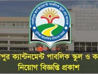 Gazipur Cantonment Public School and College Job Circular Online
