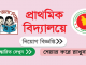 Govt Primary School Singer and Sports Teacher Job Circular Online