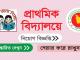 Govt Primary School Singer and Sports Teacher Job Circular Online