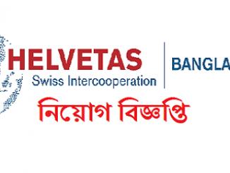 HELVETAS Swiss Intercooperation Job Circular Online