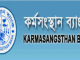 Karmasangsthan Bank Job Circular Online