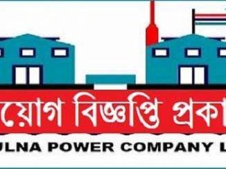 Khulna Power Company Job Circular Online