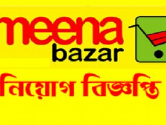 Meena Bazar Job Circular Online