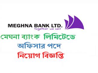Meghna Bank Job Circular Online