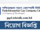 Pashchimanchal Gas Company Job Circular Online