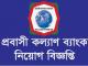Probashi Kallyan Bank Job Circular Online