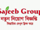 Sajeeb Corporation Job Circular Online