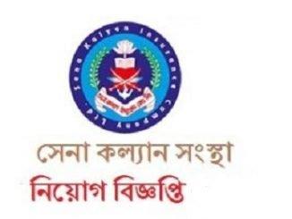Sena Kalyan Sangstha Job Circular Online