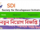 Society Initiatives Job Circular Online